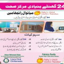 Training and awareness session about mother and child health care was organised in the Patty's Child Clinic in Mianwal Ranjha